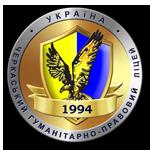 Черкаський гуманітарно-правовий ліцей
