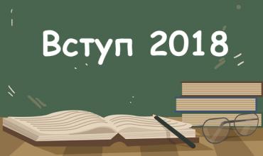 Розклад вступних випробувань на 2018-2019 н.р.