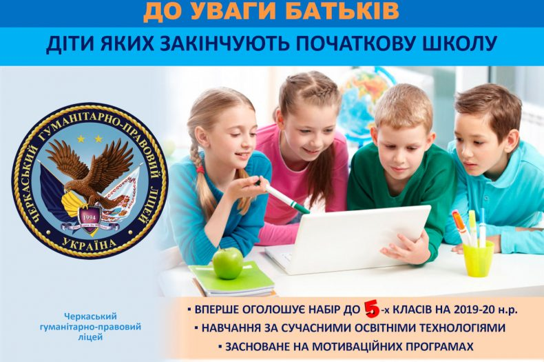 Набір до 5-х класів на 2019-20 н.р.