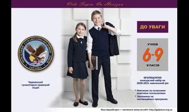 Набір до 7-11 класів на 2020-21 н.р.