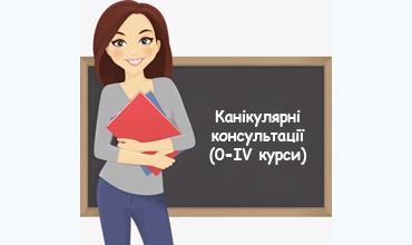 Канікулярні консультації. 0-IV курси