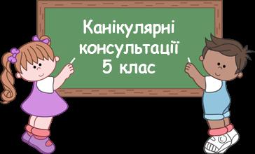 Канікулярні консультації. 5 клас