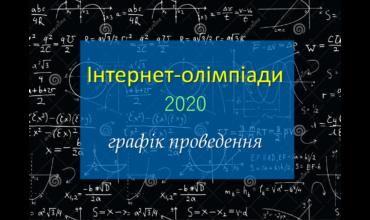 Інтернет-олімпіади 2020