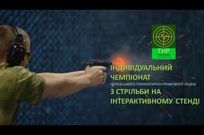 Чемпіонат зі стрільби