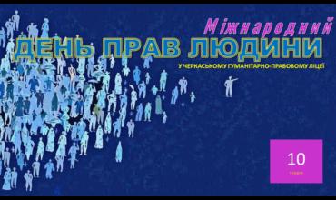 День прав людини