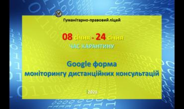 Моніторинг дистанційних консультацій (08.01.21-24.01.21)