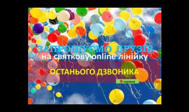 Online лінійка