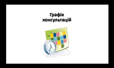 Графік консультацій